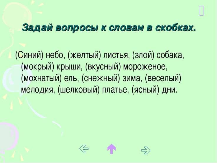 Задай вопросы к словам в скобках. (Синий) небо, (желтый) листья, (злой) собак...