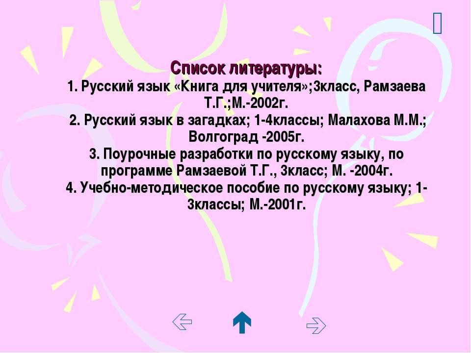 Список литературы: 1. Русский язык «Книга для учителя»;3класс, Рамзаева Т.Г.;...