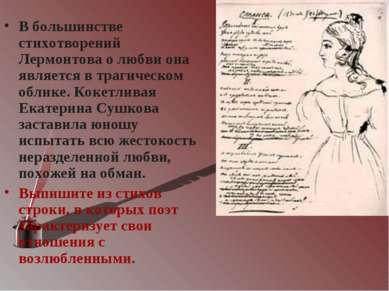 В большинстве стихотворений Лермонтова о любви она является в трагическом обл...