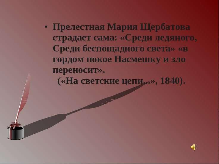 Прелестная Мария Щербатова страдает сама: «Среди ледяного, Среди беспощадного...