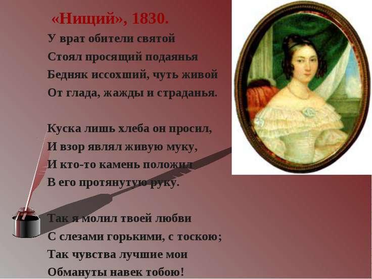 «Нищий», 1830. У врат обители святой Стоял просящий подаянья Бедняк иссохший,...