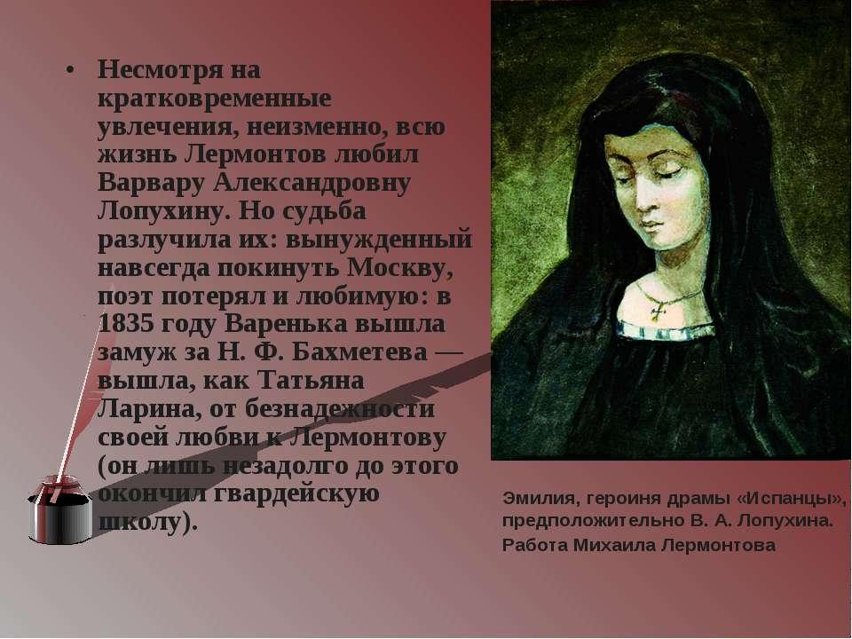 Несмотря на кратковременные увлечения, неизменно, всю жизнь Лермонтов любил В...
