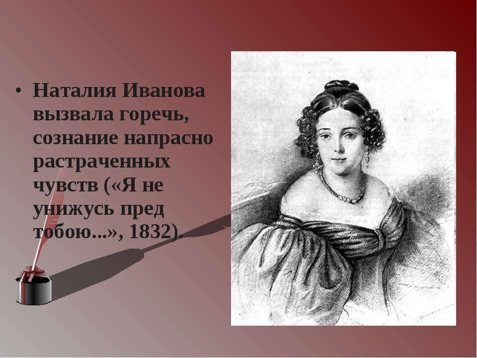 Наталия Иванова вызвала горечь, сознание напрасно растраченных чувств («Я не ...