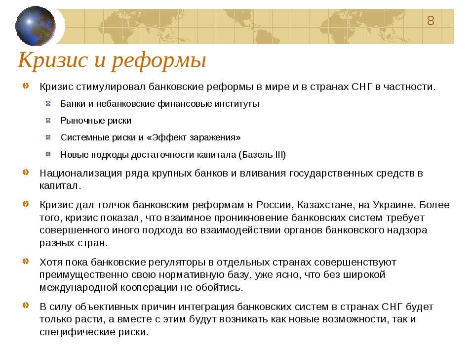 Кризис и реформы Кризис стимулировал банковские реформы в мире и в странах СН...