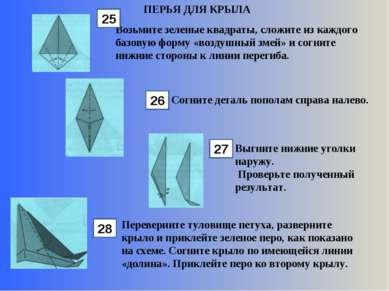 ПЕРЬЯ ДЛЯ КРЫЛА Возьмите зеленые квадраты, сложите из каждого базовую форму «...