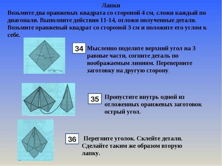 Лапки Возьмите два оранжевых квадрата со стороной 4 см, сложи каждый по диаго...