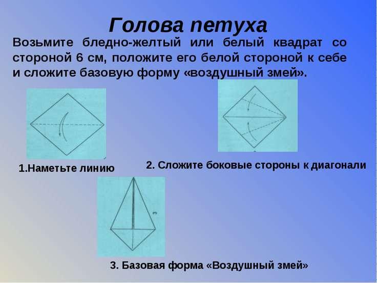 Возьмите бледно-желтый или белый квадрат со стороной 6 см, положите его белой...