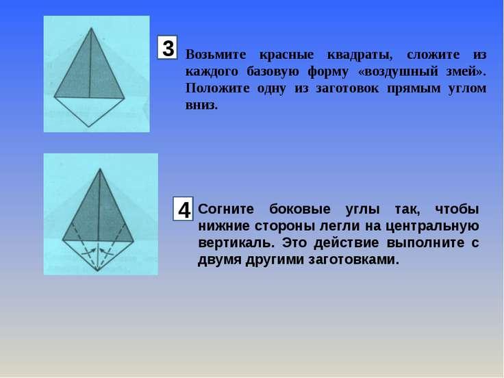 Возьмите красные квадраты, сложите из каждого базовую форму «воздушный змей»....