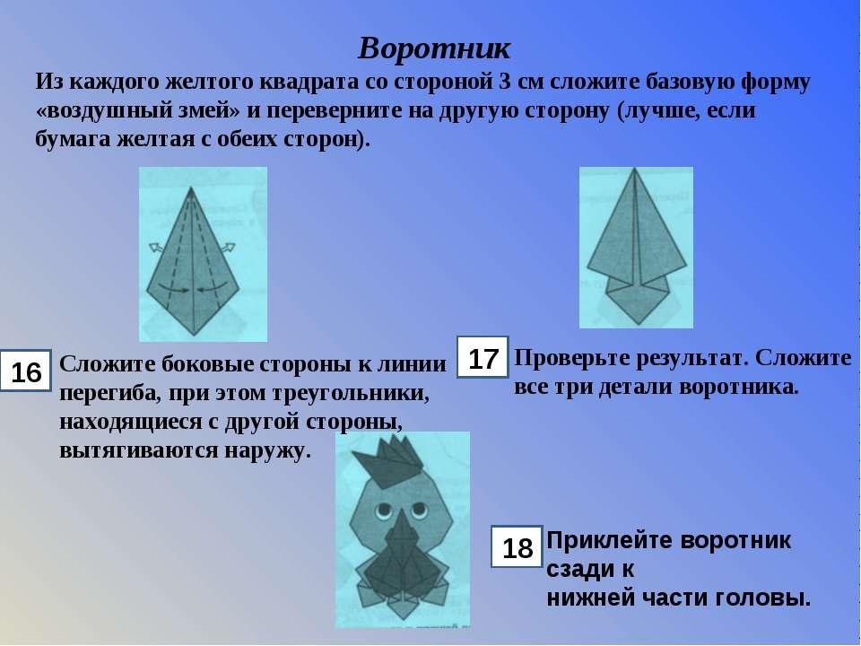 Воротник Из каждого желтого квадрата со стороной 3 см сложите базовую форму «...