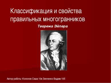 Классификация и свойства правильных многогранников Теорема Эйлера Автор работ...