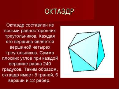 ОКТАЭДР Октаэдр составлен из восьми равносторонних треугольников. Каждая его ...