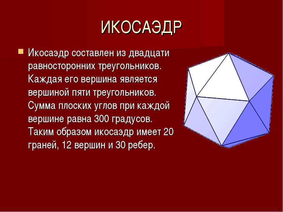ИКОСАЭДР Икосаэдр составлен из двадцати равносторонних треугольников. Каждая ...