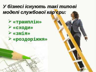 У бізнесі існують такі типові моделі службової кар'єри: «трамплін» «сходи» «з...