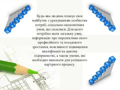 Будь-яка людина планує своє майбутнє з урахуванням особистих потреб, соціальн...