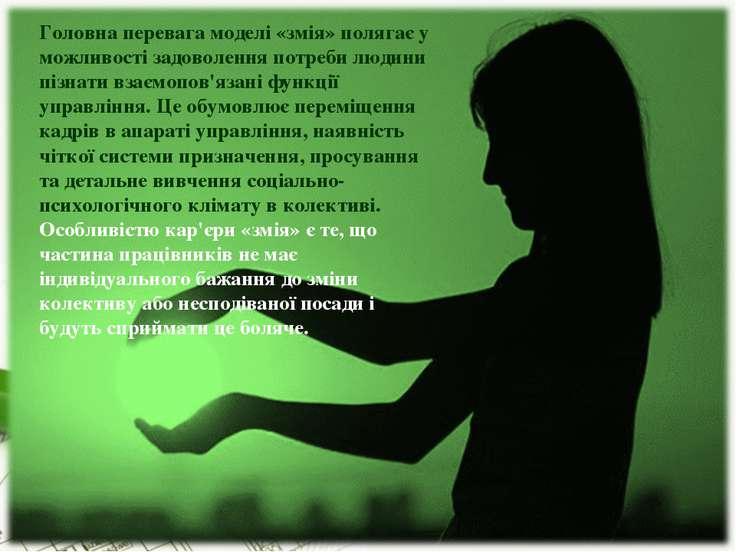 Головна перевага моделі «змія» полягає у можливості задоволення потреби людин...