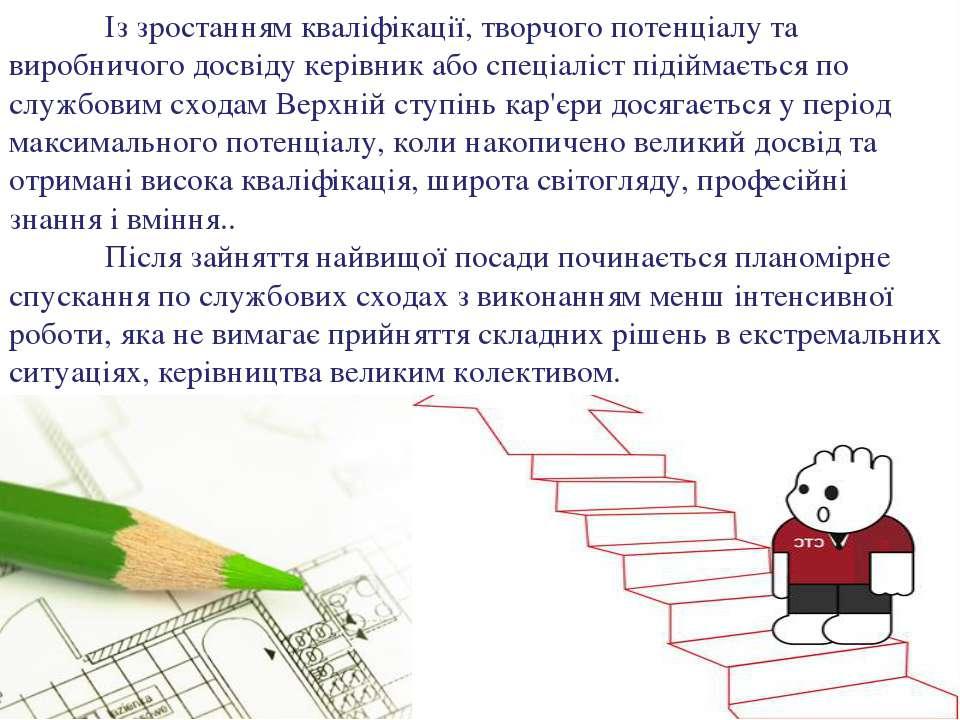 Із зростанням кваліфікації, творчого потенціалу та виробничого досвіду керівн...