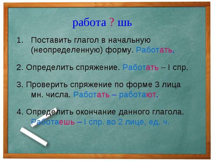 Поставить глагол в начальную (неопределенную) форму. Работать. 2. Определить ...
