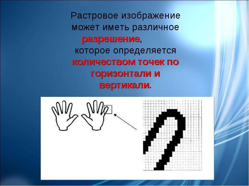 Растровое изображение может иметь различное разрешение, которое определяется ...