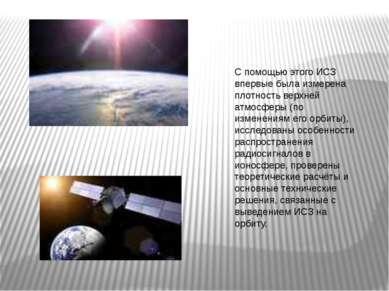 С помощью этого ИСЗ впервые была измерена плотность верхней атмосферы (по изм...