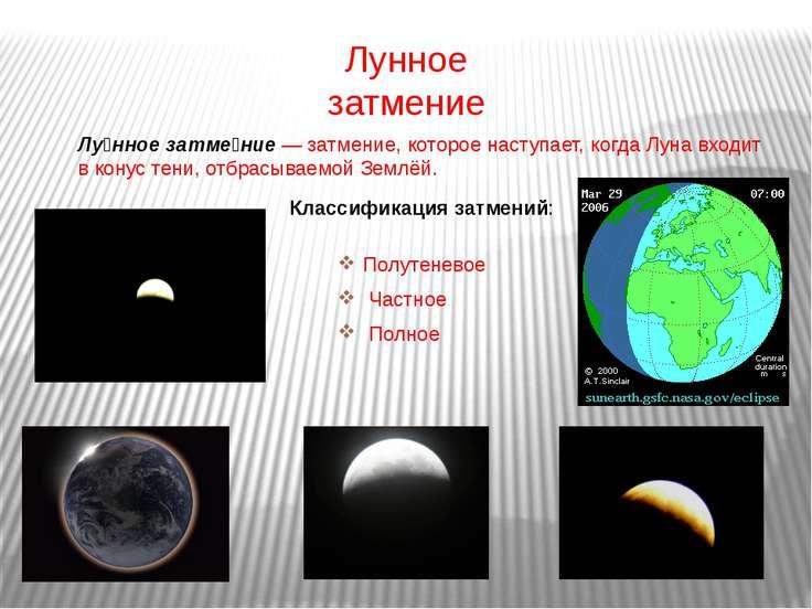 Лунное затмение Лу нное затме ние— затмение, которое наступает, когда Луна в...
