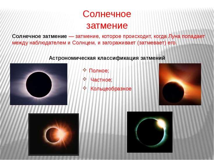 Солнечное затмение Солнечное затмение — затмение, которое происходит, когда Л...