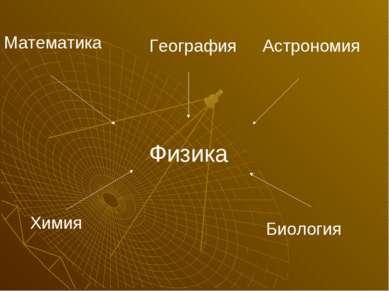 Физика Математика География Астрономия Химия Биология