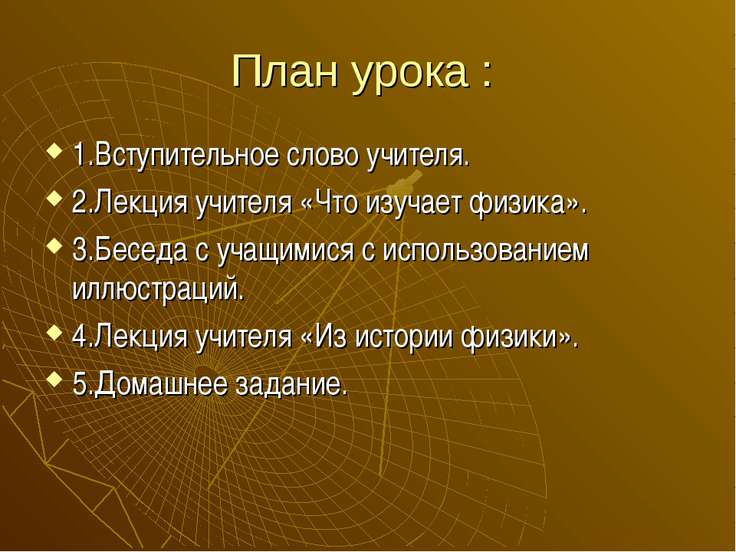 План урока : 1.Вступительное слово учителя. 2.Лекция учителя «Что изучает физ...