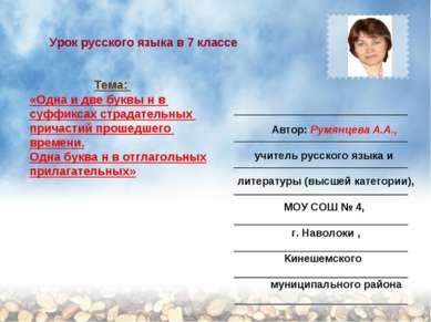 Урок русского языка в 7 классе Тема: «Одна и две буквы н в суффиксах страдате...