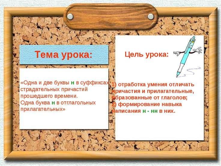 Тема урока: «Одна и две буквы н в суффиксах страдательных причастий прошедшег...
