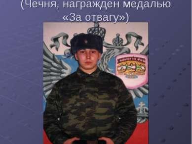 Хохлов Яков Васильевич (Чечня, награжден медалью «За отвагу»)