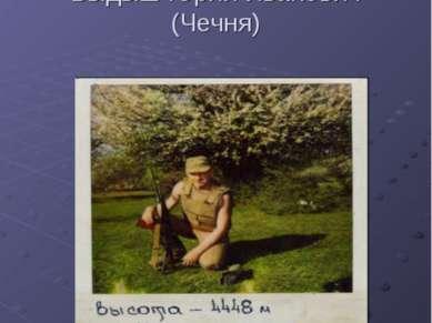 Выдыш Юрий Иванович (Чечня)