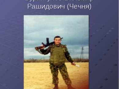 Бурангулов Вильмир Рашидович (Чечня)
