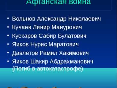 Афганская война Вольнов Александр Николаевич Кучаев Линир Манурович Кускаров ...