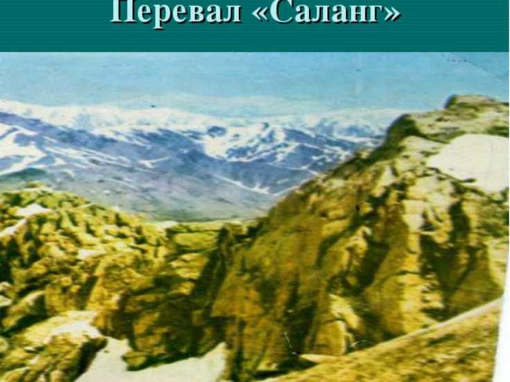 Перевал «Саланг»
