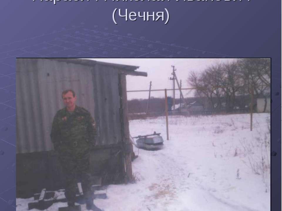 Парасич Николай Иванович (Чечня)