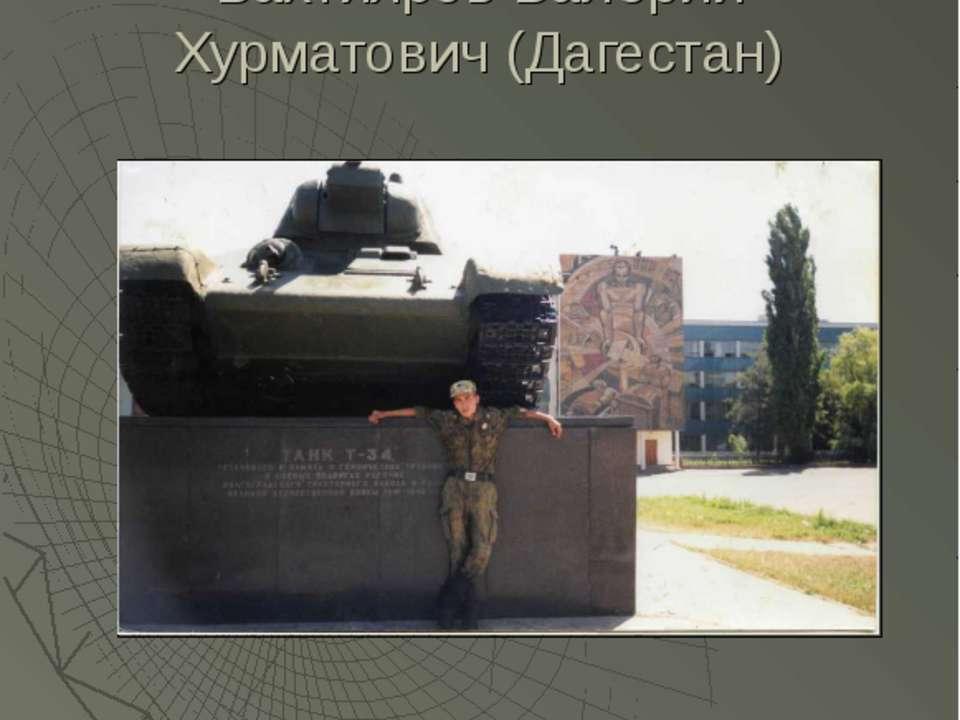 Бахтияров Валерий Хурматович (Дагестан)