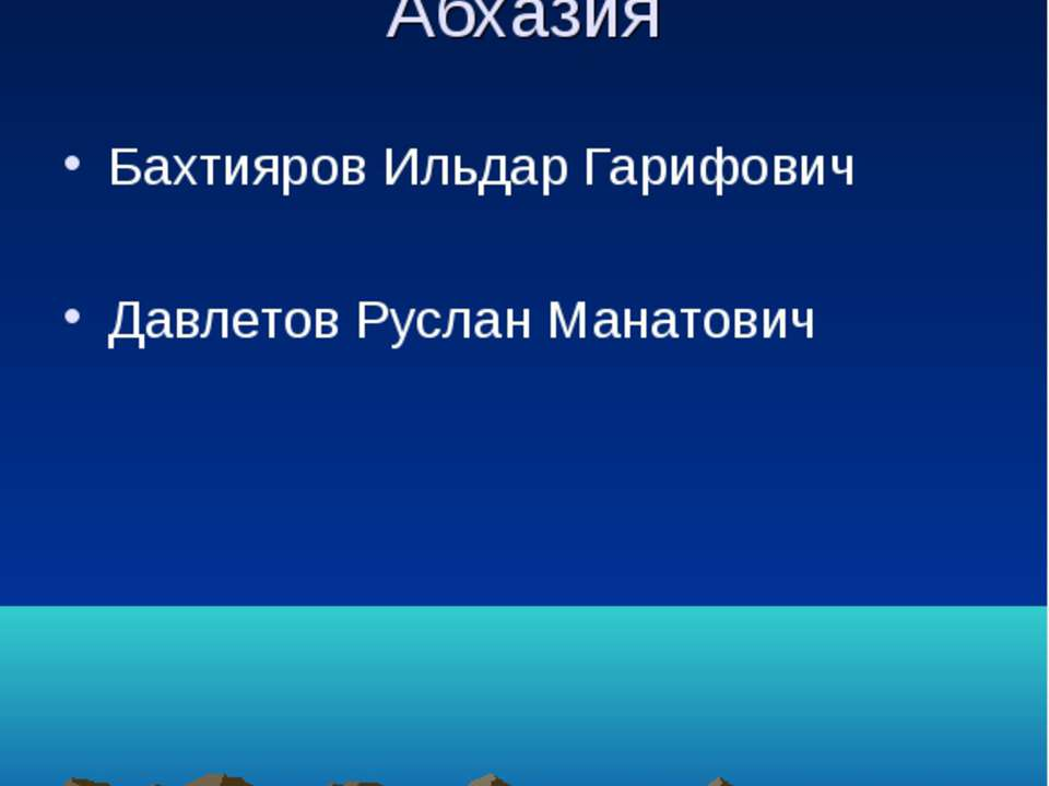 Абхазия Бахтияров Ильдар Гарифович Давлетов Руслан Манатович