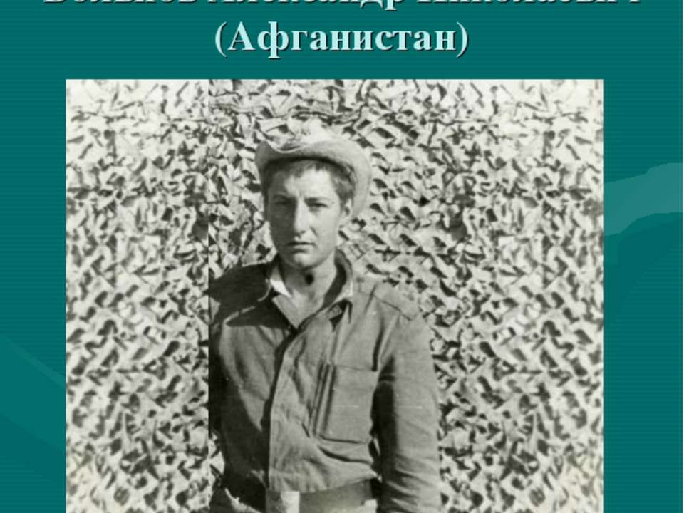 Вольнов Александр Николаевич (Афганистан)