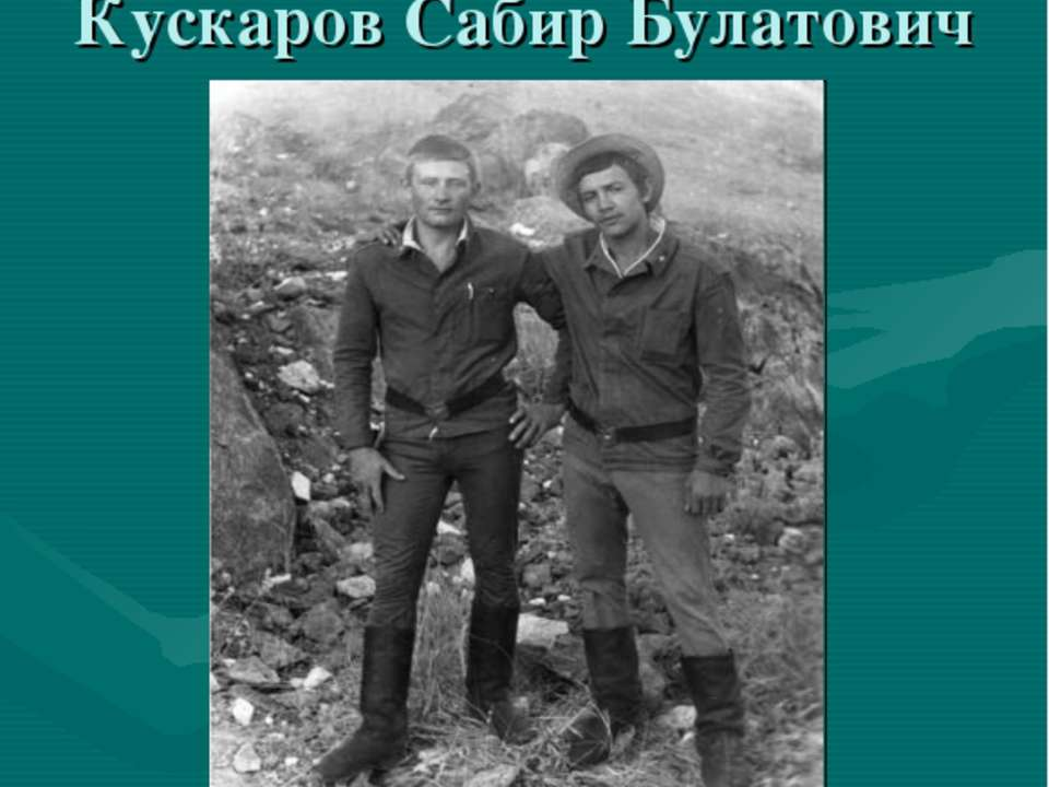 Кускаров Сабир Булатович