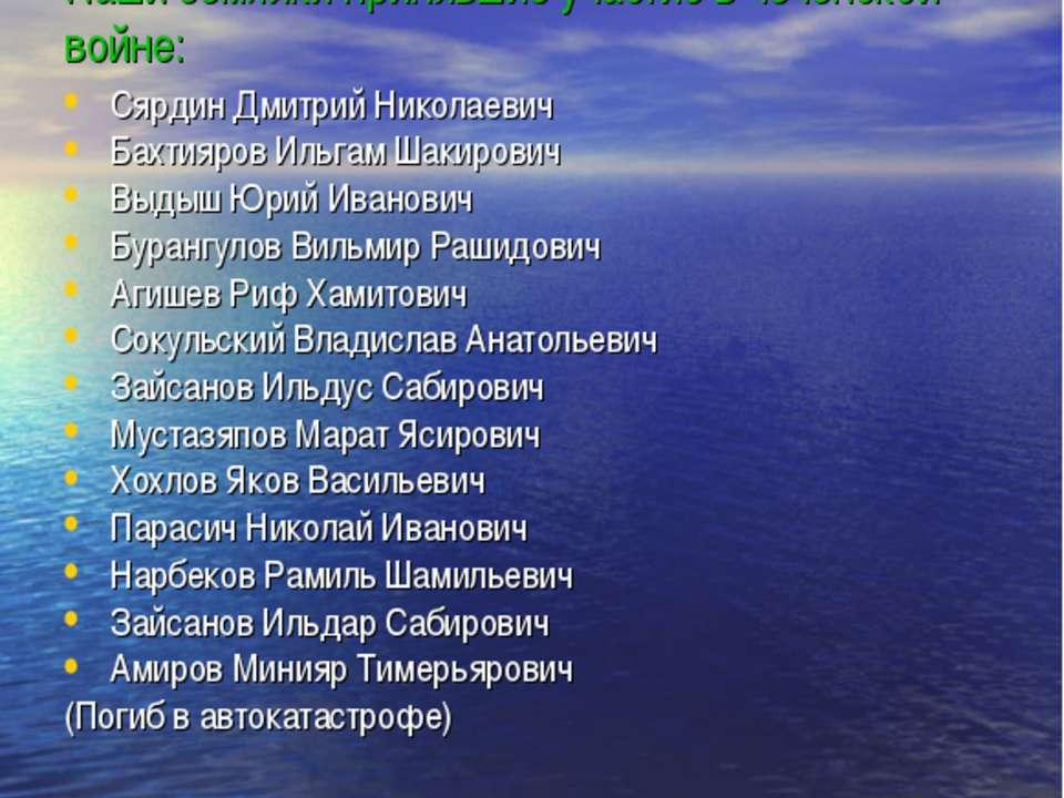 Наши земляки принявшие участие в чеченской войне: Сярдин Дмитрий Николаевич Б...