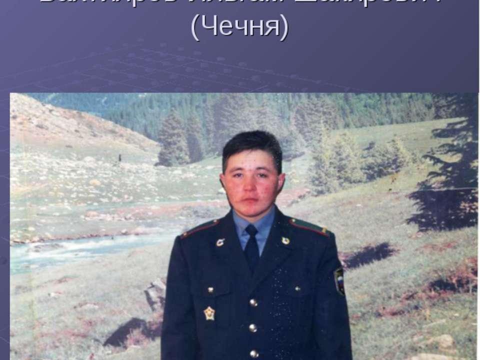 Бахтияров Ильгам Шакирович (Чечня)