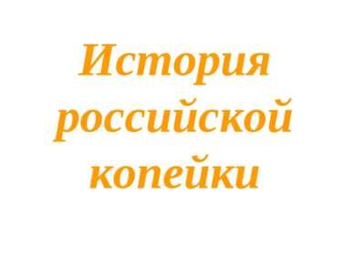 История российской копейки