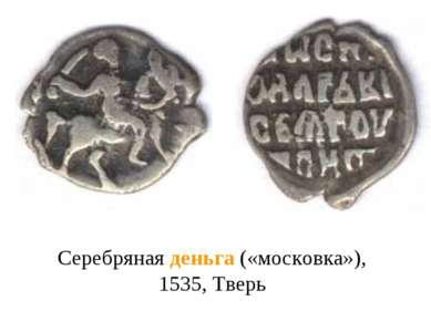 Серебряная деньга («московка»), 1535, Тверь