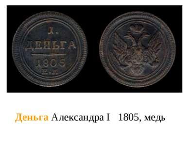 Деньга Александра I 1805, медь