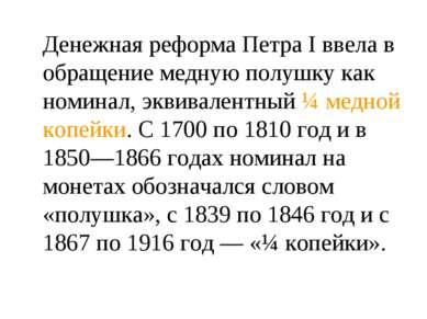 Денежная реформа Петра I ввела в обращение медную полушку как номинал, эквива...