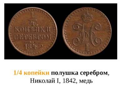 1/4 копейки полушка серебром, Николай I, 1842, медь