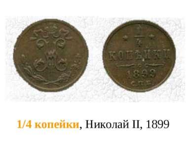 1/4 копейки, Николай II, 1899