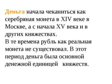 Деньга начала чеканиться как серебряная монета в XIV веке в Москве, а с начал...