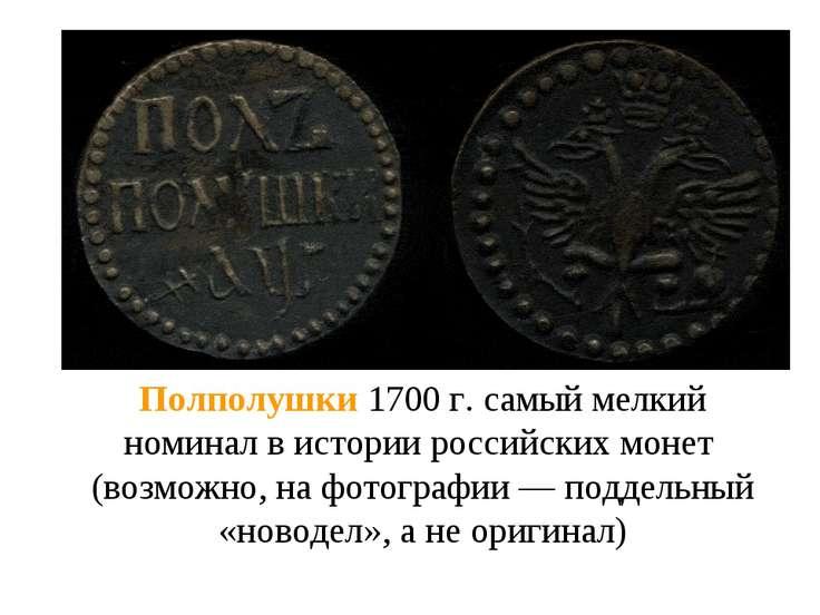 Полполушки 1700 г. самый мелкий номинал в истории российских монет (возможно,...