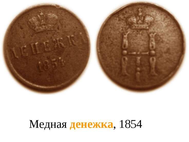 Медная денежка, 1854
